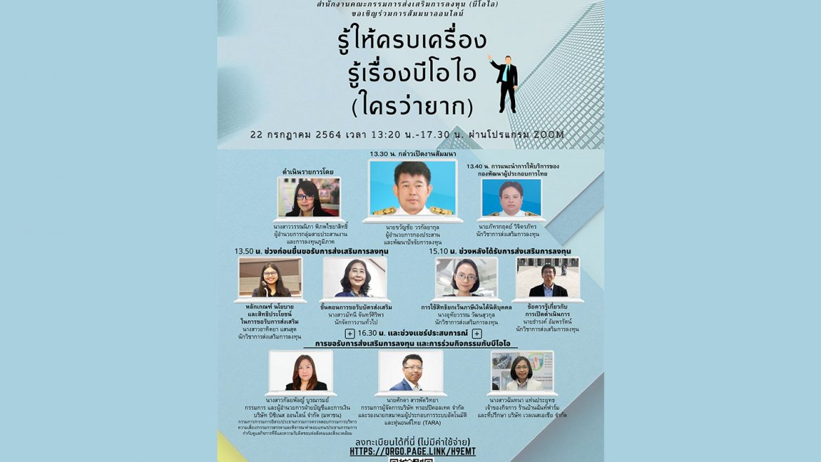 invite boi online conference for learning boi